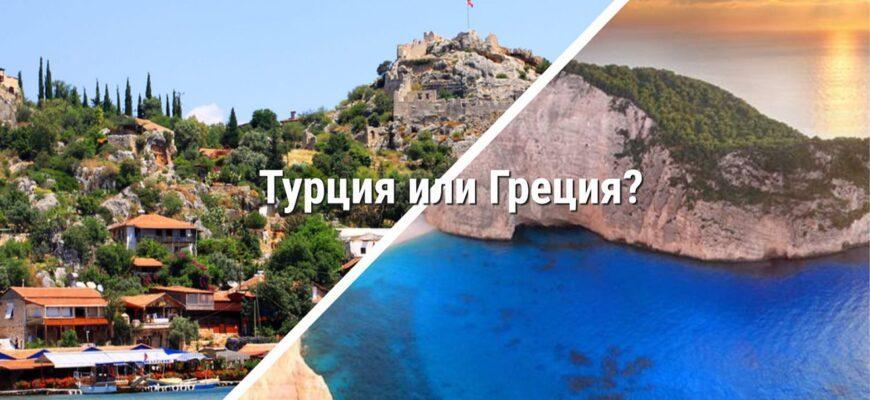 Фото Турции и Греции