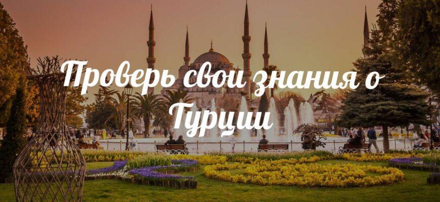Тест по Турции