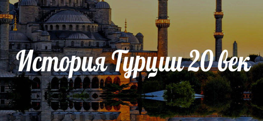 Тест на тему Турции