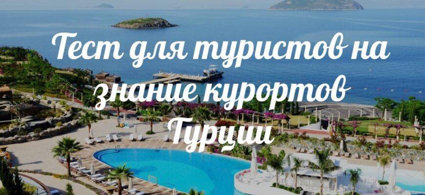 Тест на тему курорты Турции