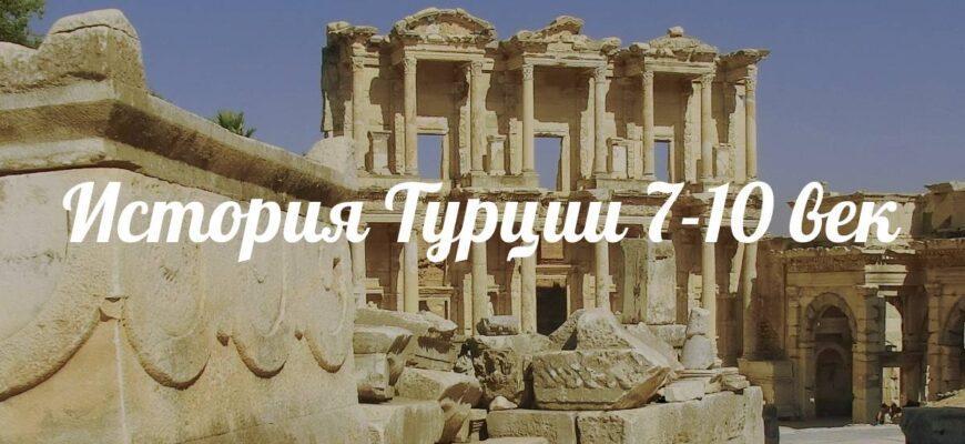Тест по теме Турция в 7-10 веке