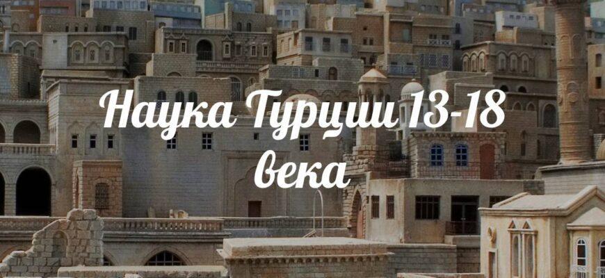 Тест на тему наука Турции