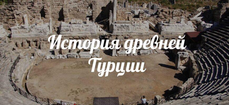 Тест по древней Турции