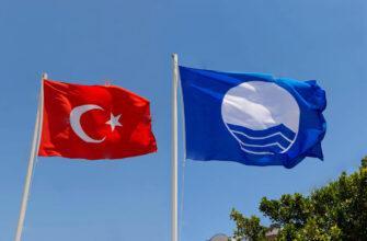 Голубой флаг в Турции