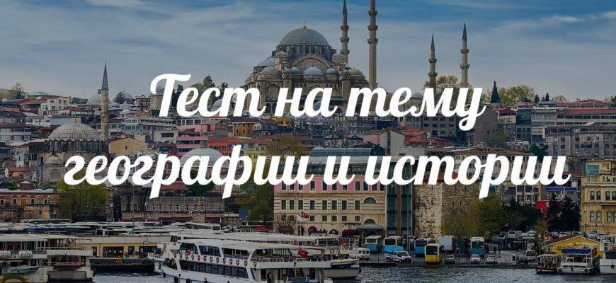 Тест о Турции