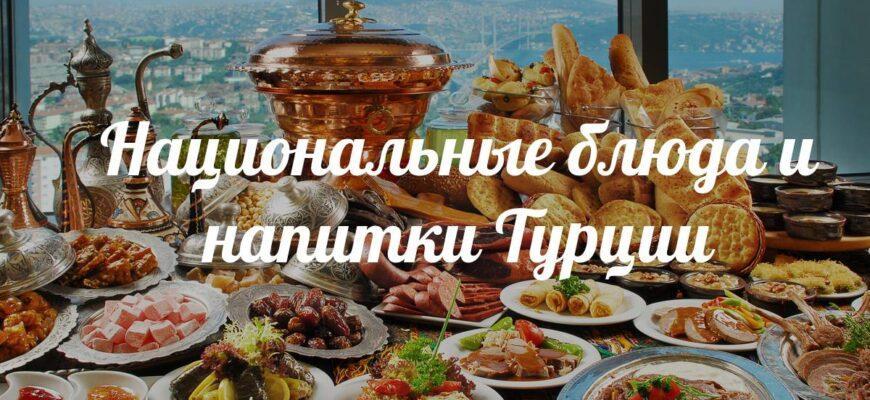 Тест по турецкой кухни