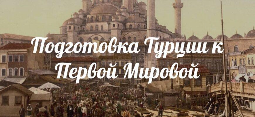 Тест на тему подготовка Турции к Первой мировой войне