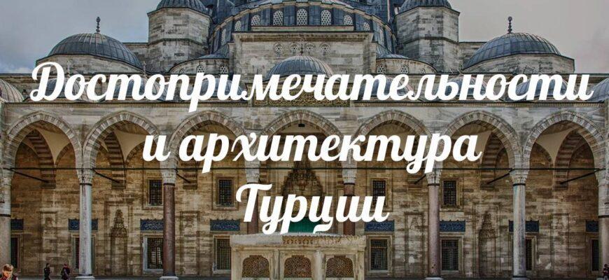 Тест на тему архитектура и достопримечательности Турции