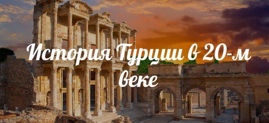 Тест на знание истории Турции