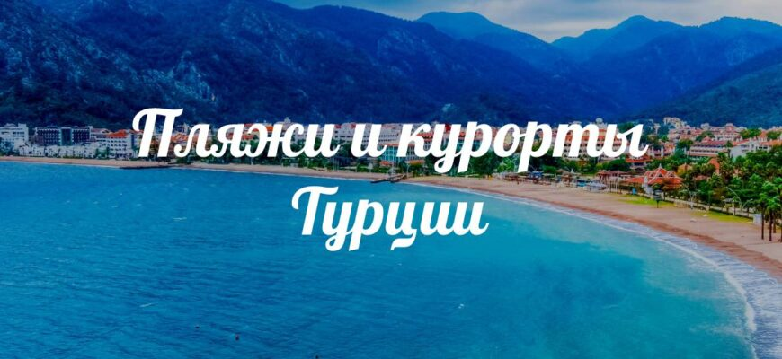 Тест по теме Пляжи и курорты