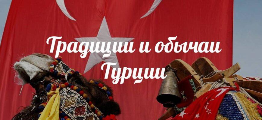 Тест по теме традиции и обычаи Турции