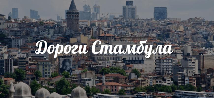 Тест про дороги Стамбула